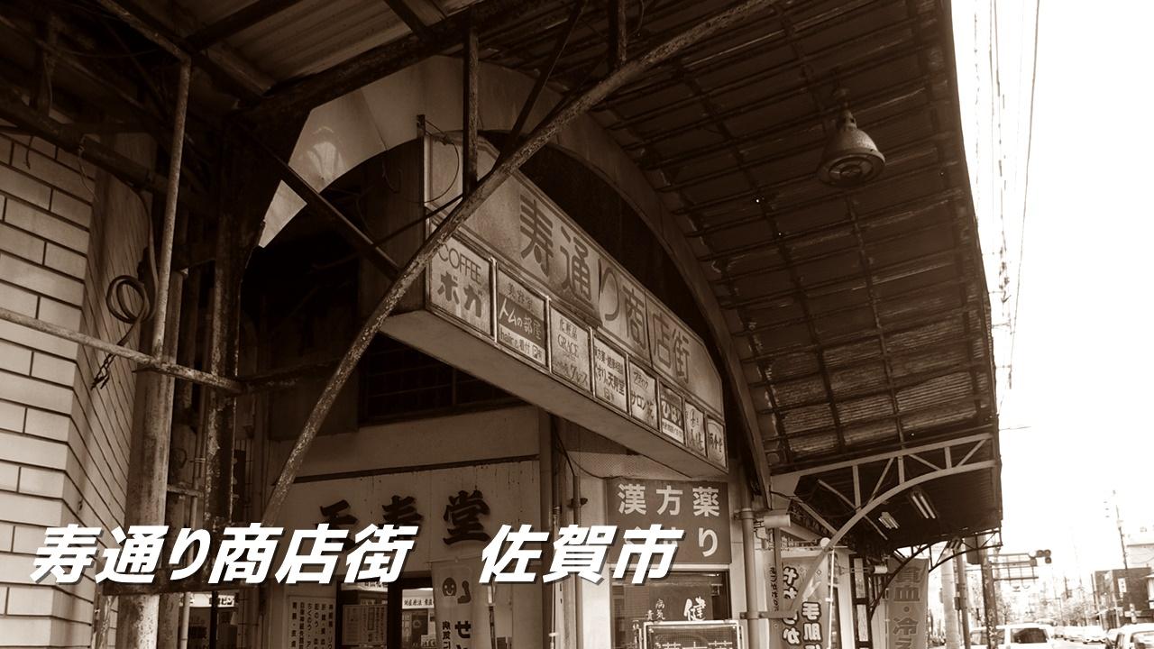 まるで映画のセットのようなレトロ商店街「寿通り商店街」昭和30年代にタイムスリップ
