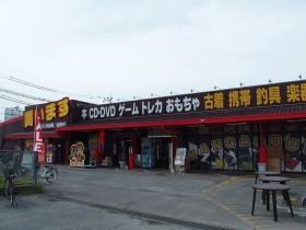 マンガ倉庫佐賀
