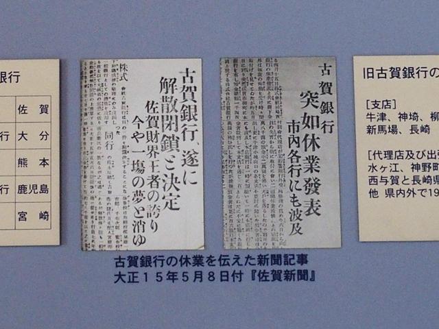 旧古賀銀行24