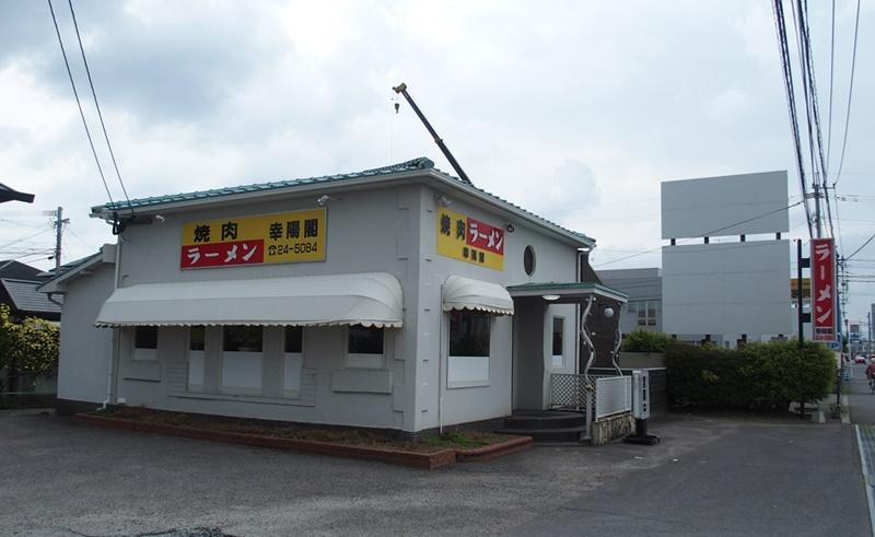 「幸陽閣」佐賀ラーメンの代表的な店!〈検証〉食べログで高評価の店は美味いのか?