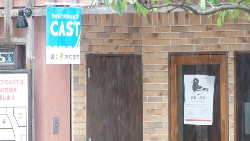 佐賀市内でチャレンジショップ「CAST」の出店者募集!店をやりたいという気持ちを応援します