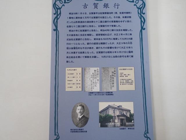 旧古賀銀行23