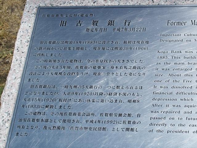 旧古賀銀行3