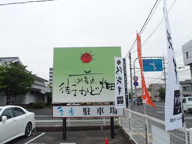 「街かど畑」佐賀市役所近くの農産物直売所が素敵まだスーパーの野菜食べてるの?