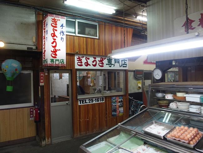 中央マーケット餃子
