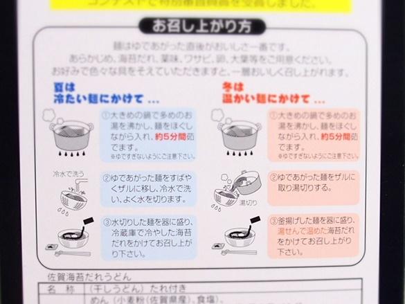 佐賀海苔だれうどん作り方