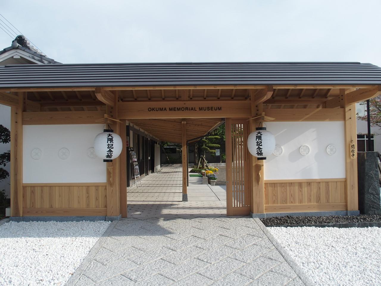 大隈記念館門