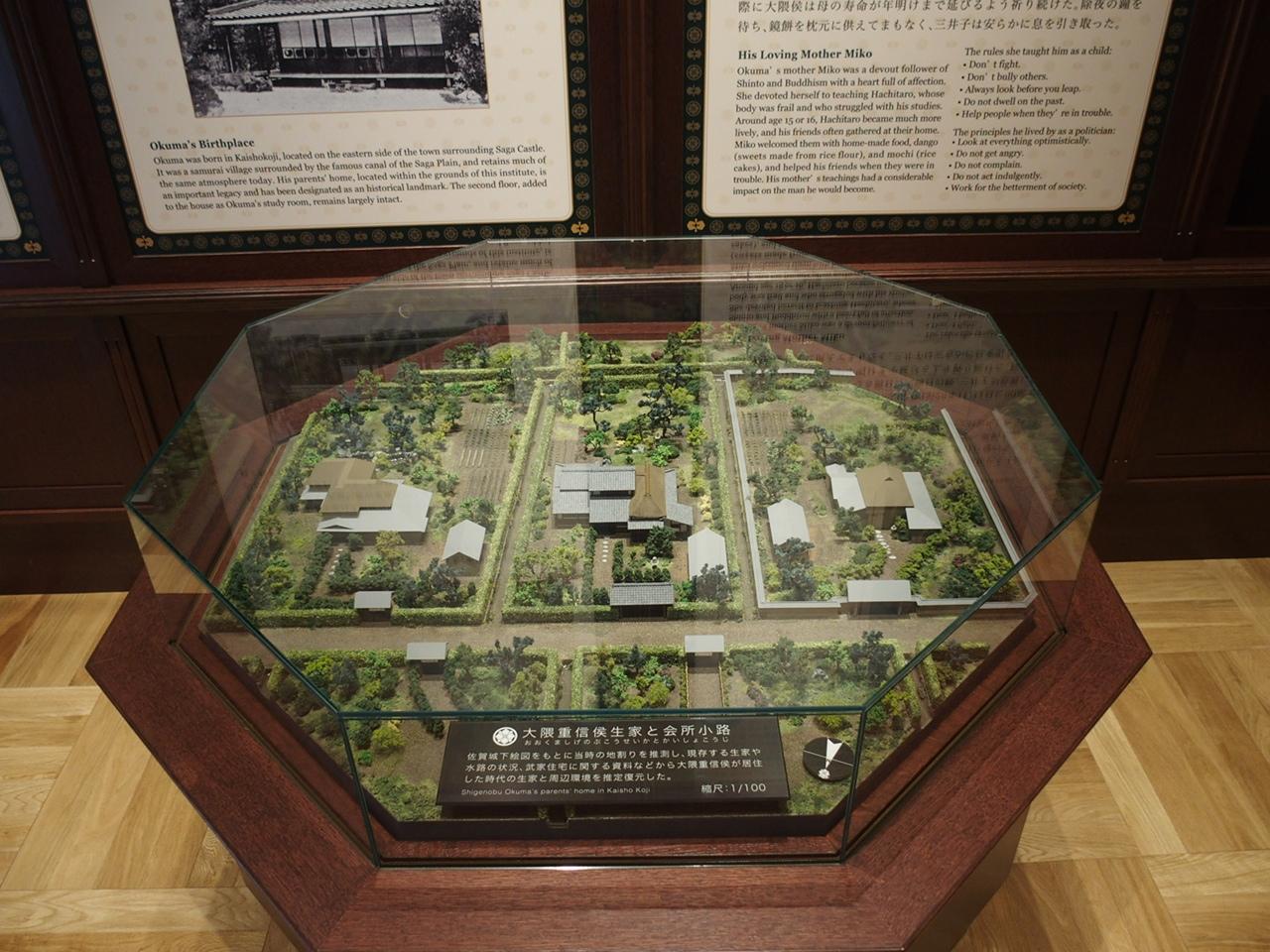 大隈記念館ジオラマ