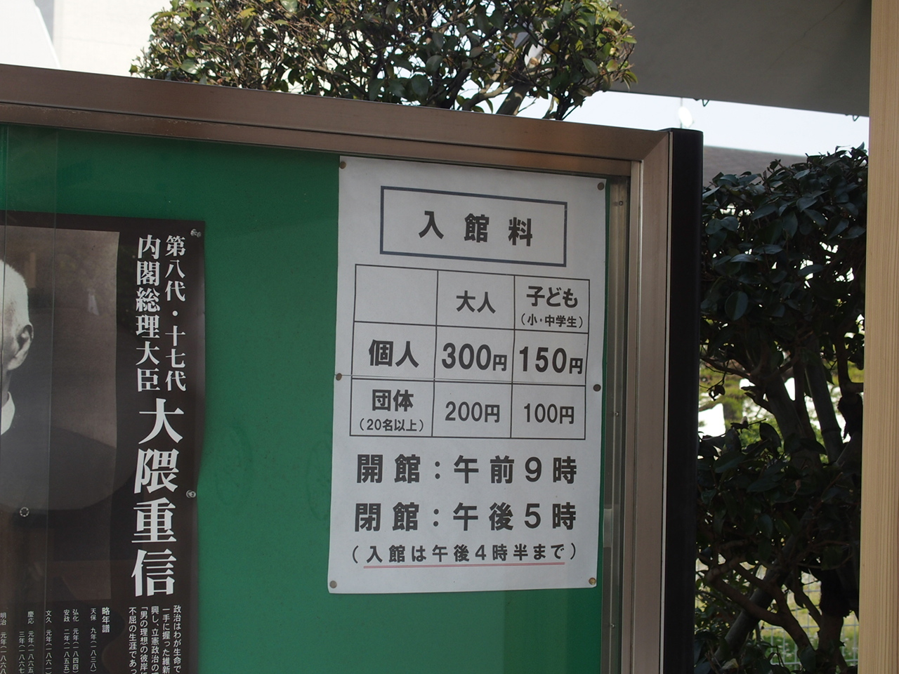 大隈記念館料金表
