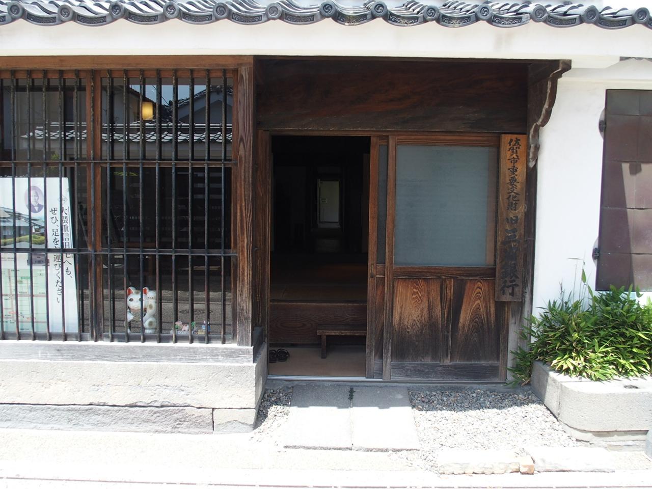 旧三省銀行入口
