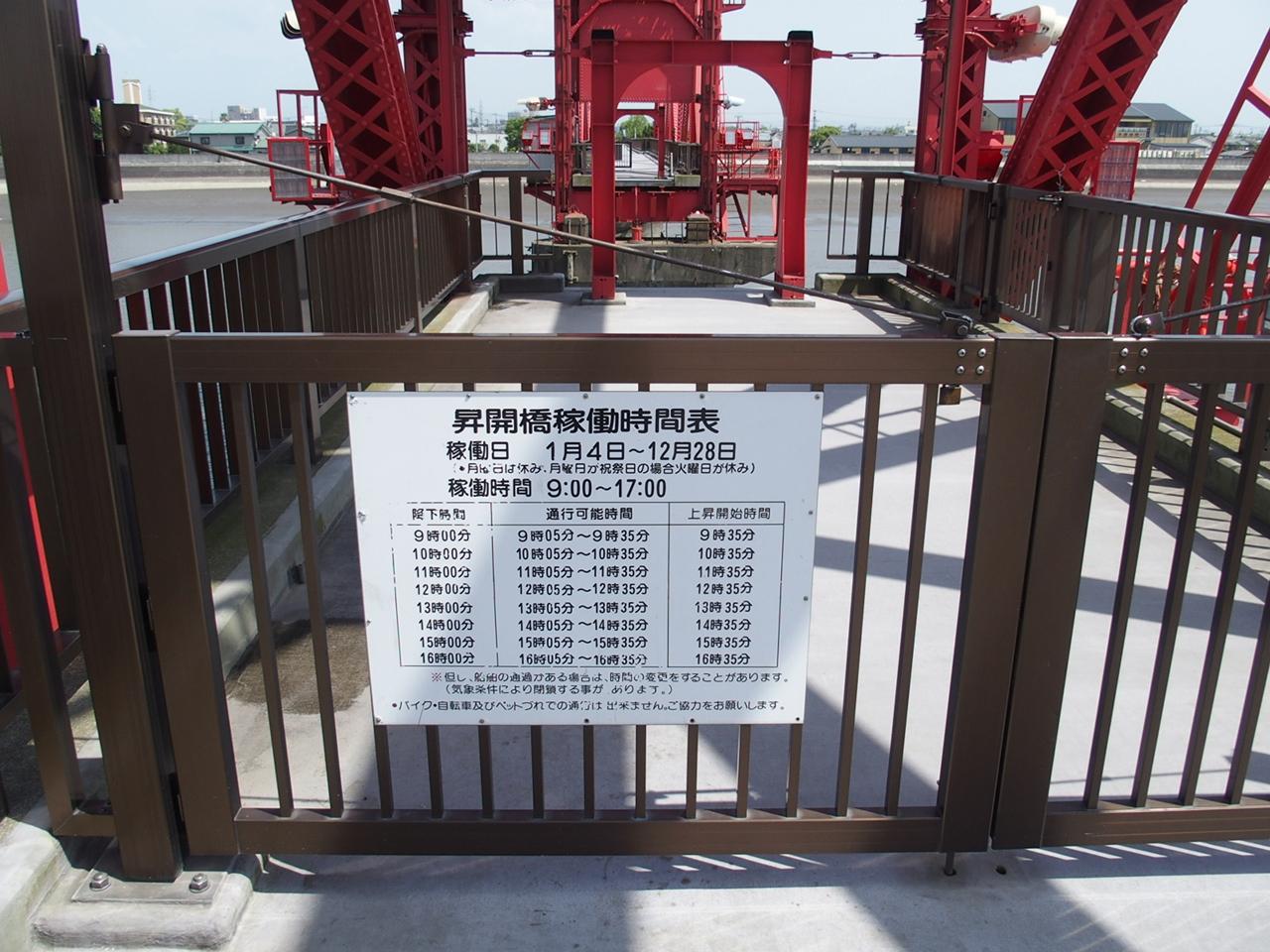 筑後川昇開橋時刻表