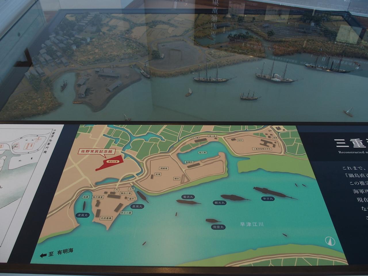 三重津海軍所展示室