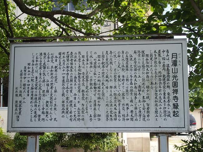光円寺由緒書き