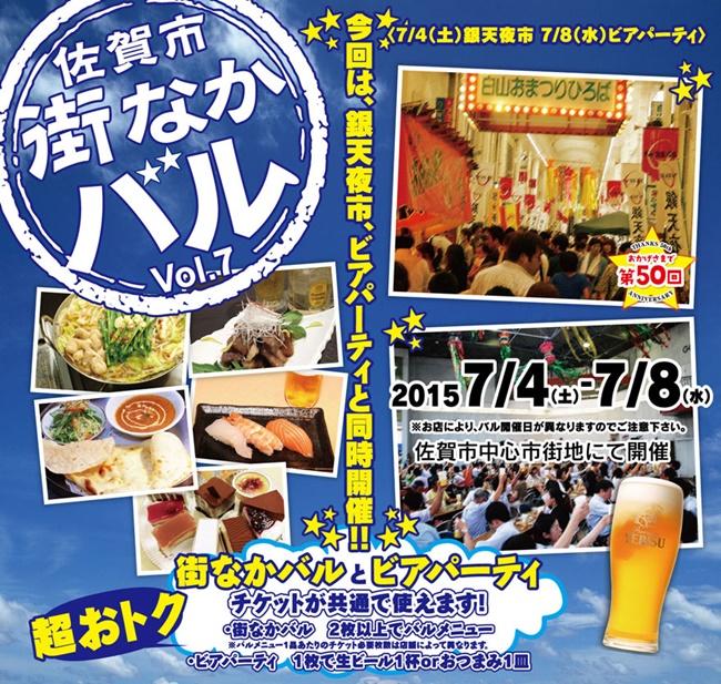 画像:http://machinaka-baru.com/