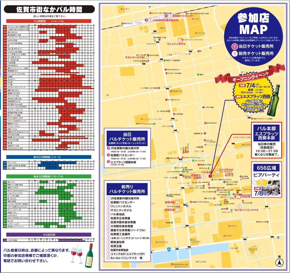 街なかばるマップ