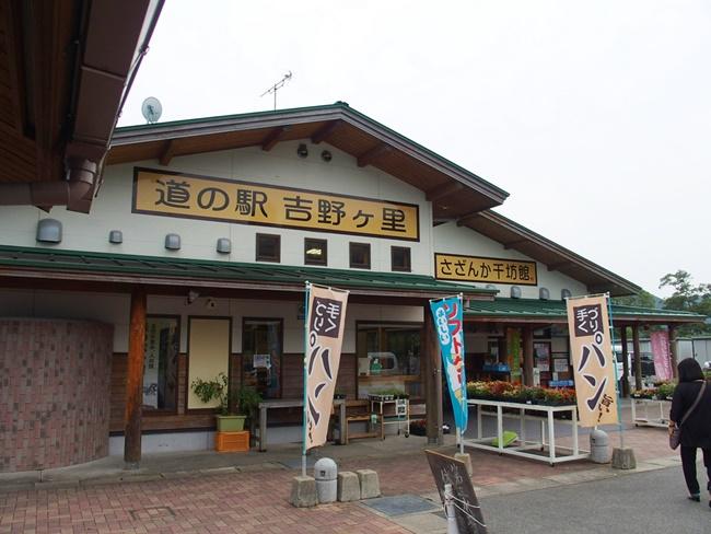 「道の駅吉野ヶ里 さざんか千坊館」おいしい物が沢山売ってます!品揃えセンス抜群