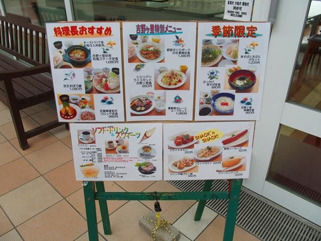 吉野ヶ里食堂