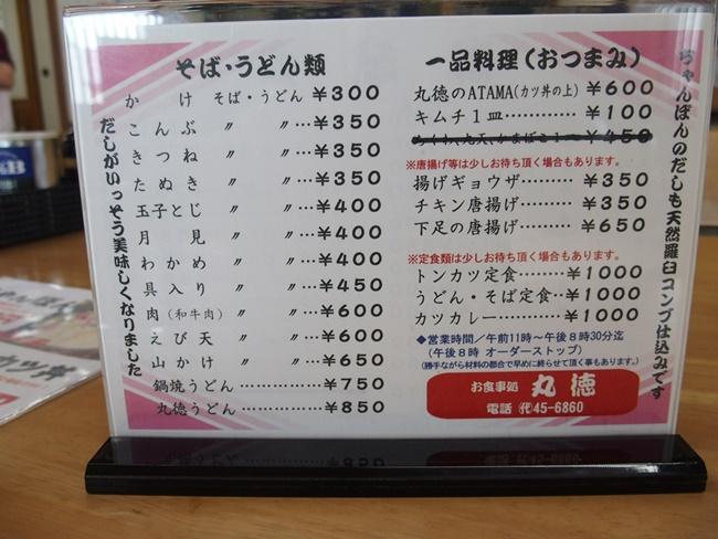 丸徳メニュー2