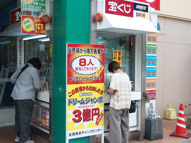 佐賀西友チャンスセンター看板