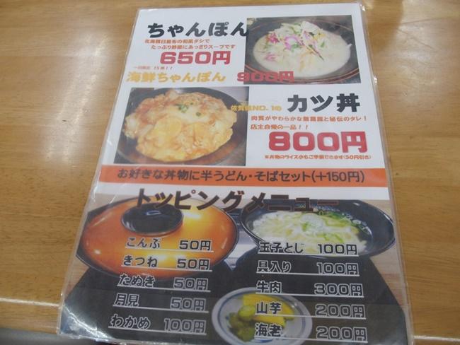 丸徳メニュー3