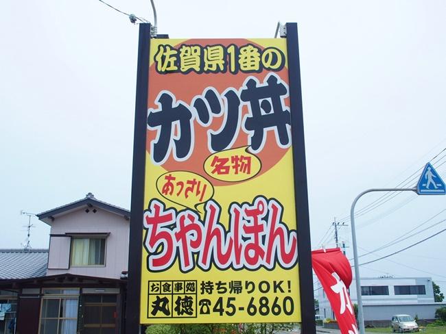 """「丸徳」佐賀NO.1!という佐賀で一番美味しい""""カツ丼""""を食べに行ってきました。"""