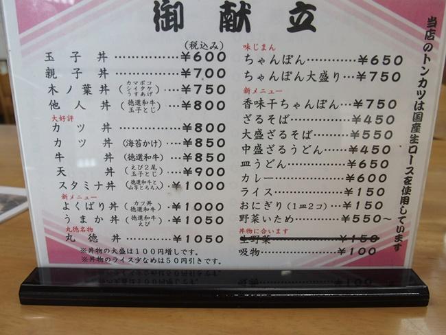 丸徳メニュー1