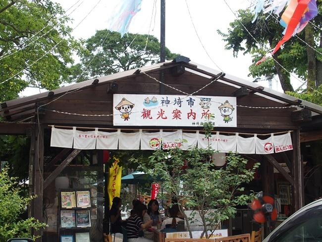 神埼観光案内所