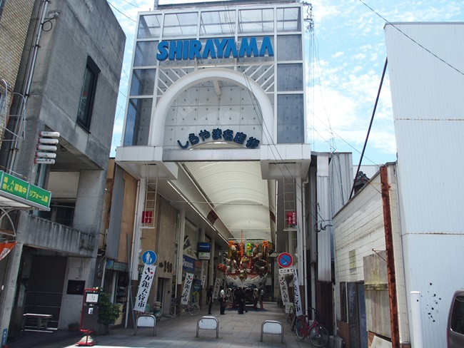 白山名店街入口