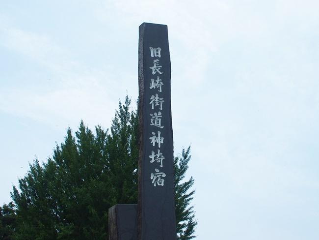 神埼宿標識