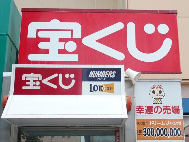 「佐賀西友チャンスセンター」佐賀で宝くじが当たると評判の売り場