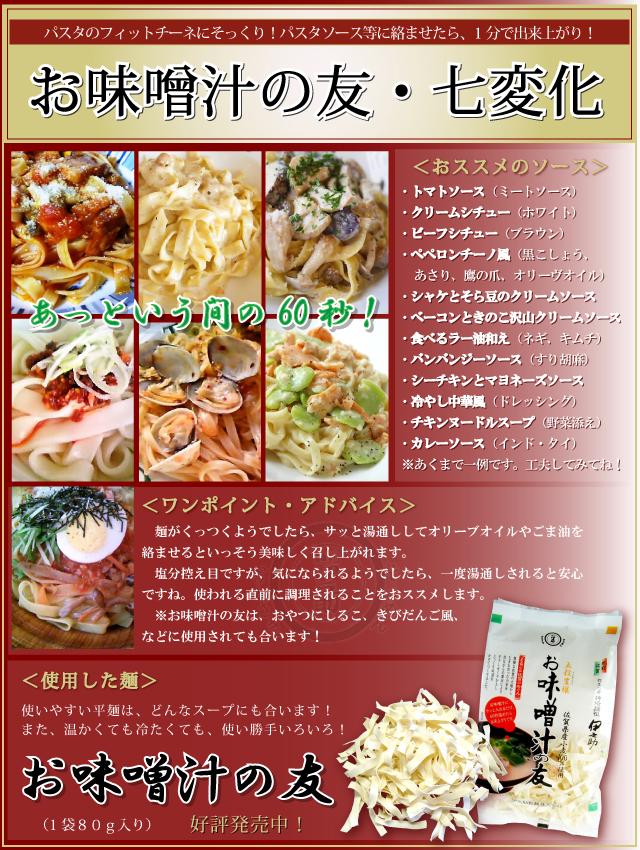 omisoshirunotomo_variety