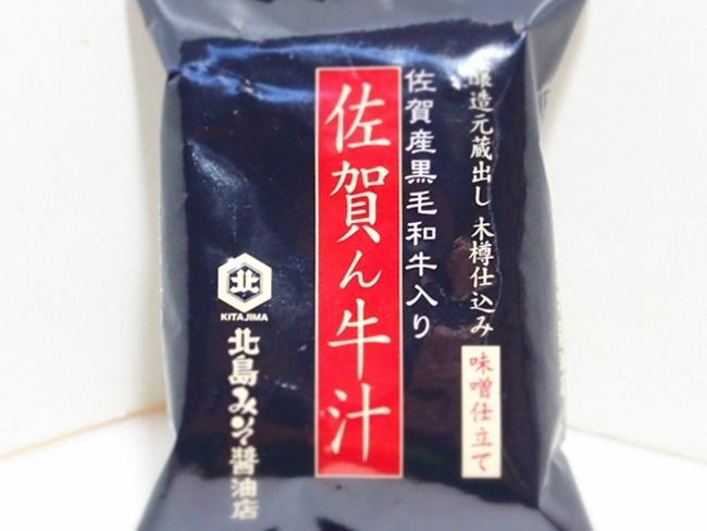 佐賀の土産物店でよく見る「佐賀ん牛汁」がウマすぎる!ジワーっと沁みる優しい味わいです。