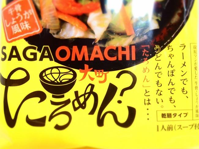 「たろめん」佐賀大町ご当地グルメのインスタント麺をレビュー!