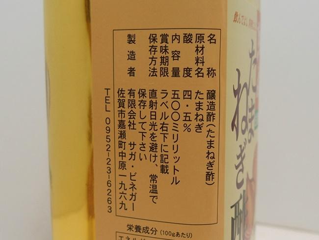たまねぎ酢原材料