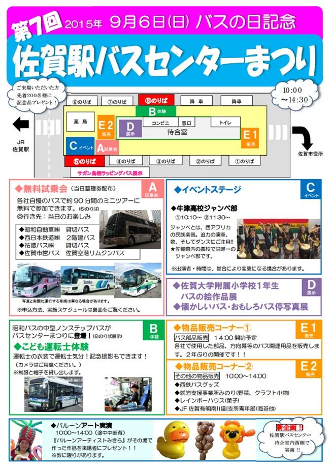 バスセンター祭りチラシ表
