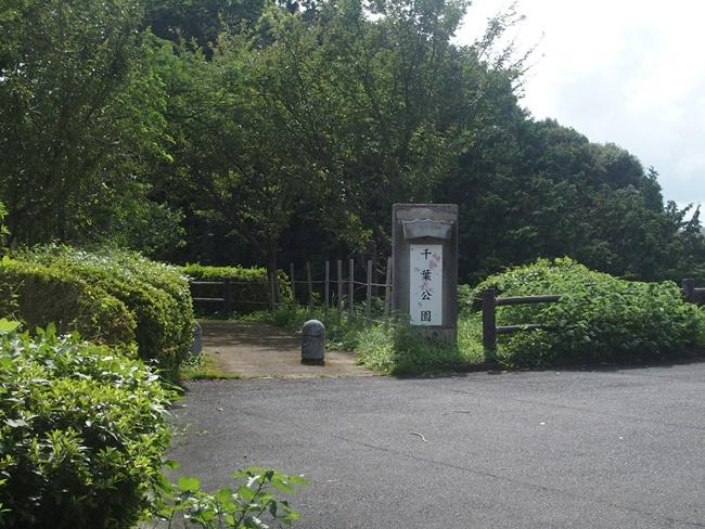 千葉公園入口