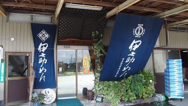 伊之介製麺直売所
