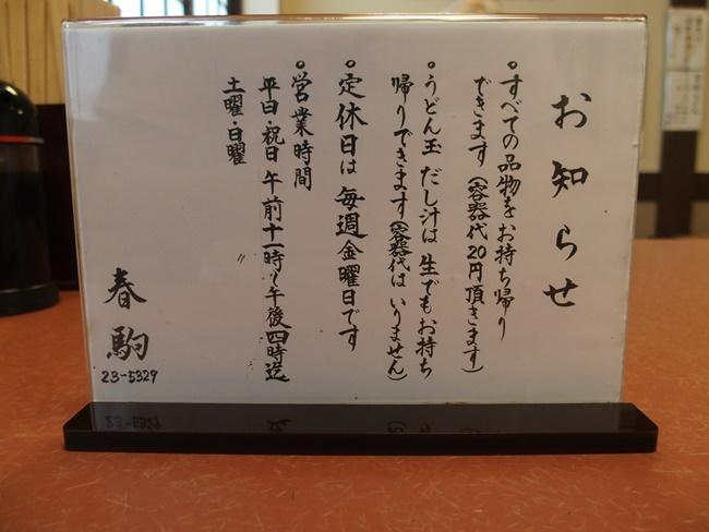 春駒食堂メニュー2