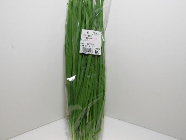 福岡産ニラ