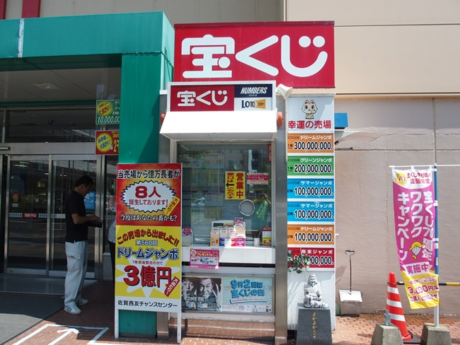 佐賀西友チャンスセンター