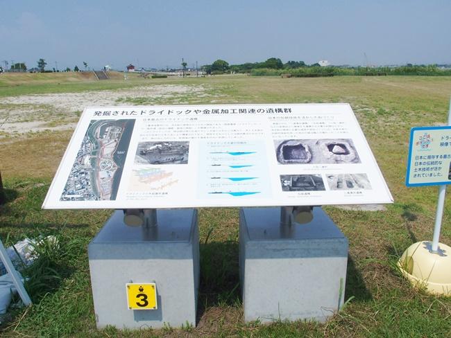 三重津海軍所跡wトップ