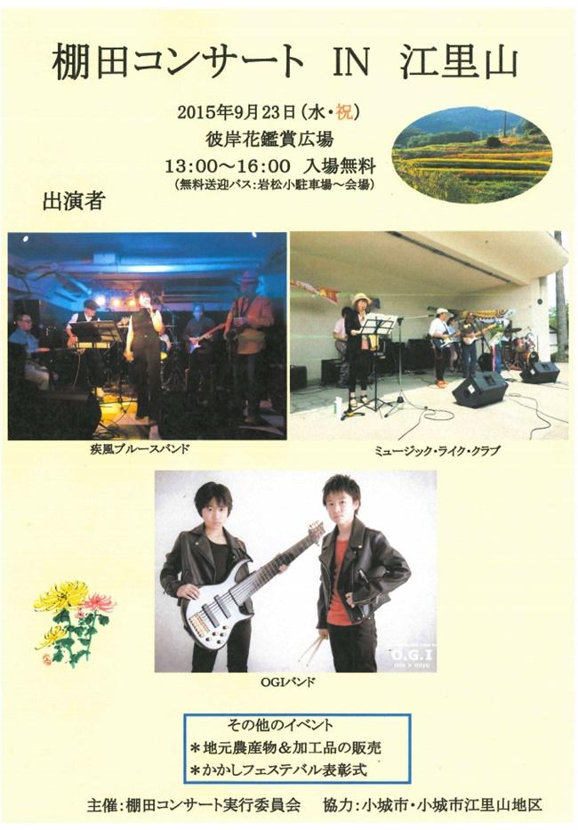 棚田コンサート