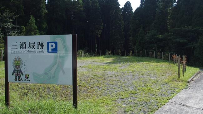 三瀬城駐車場
