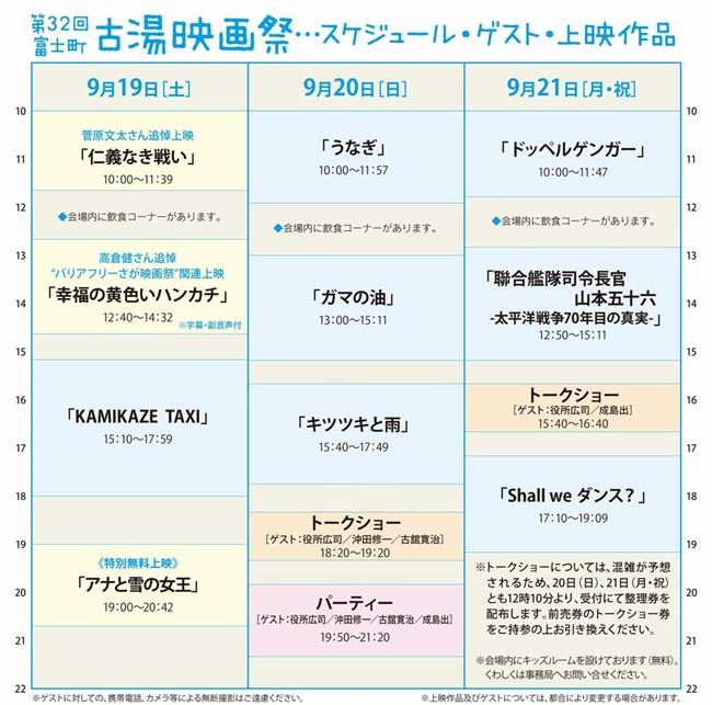 timetable2015