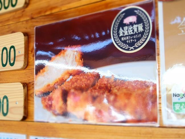 「金星豚バーガー」ハンバーガーの常識が変わるウマさ!佐賀太良町の新B級グルメはこれだ。