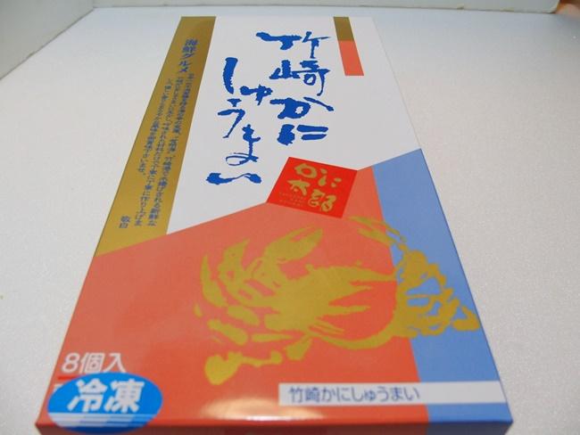 「竹崎かにしゅうまい」おいしいね!佐賀のお土産『イカしゅうまい』に飽きたらカニですよ。