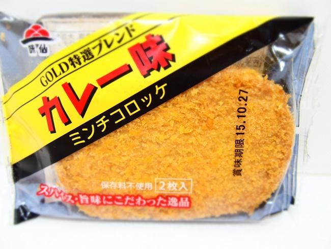 ミンチコロッケカレー味パッケージ