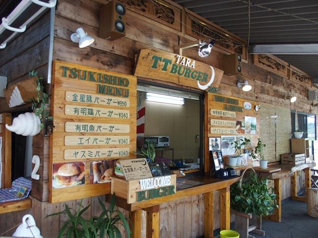 漁師の館ハンバーガーコーナー