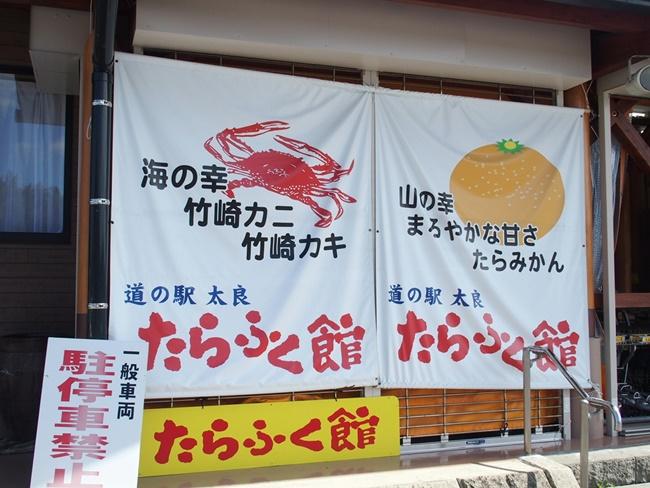 「道の駅太良たらふく館」佐賀太良町で繰り広げられる『みかん』バトル!農水産物が超充実