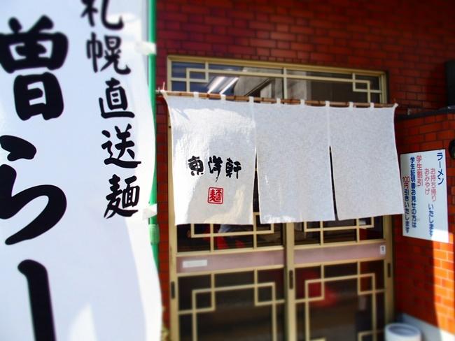「東洋軒」佐賀にメッチャ美味しい『みそラーメン』の店。優しく沁みるアッサリ系